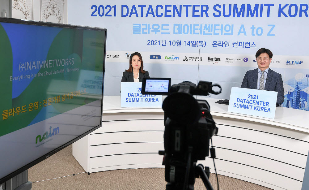전자신문사와 한국데이터센터연합회가 주최하는 2021 데이터센터 서밋 코리아가 서울 영등포구 전자신문 스튜디오에서 온라인으로 열렸다. 서영석 나임네트웍스 대표(오른쪽)가 클라우드 운영:전문가를 넘어 폴리매스로를 주제로 기조강연을 하고 있다. 김민수기자 mskim@etnews.com