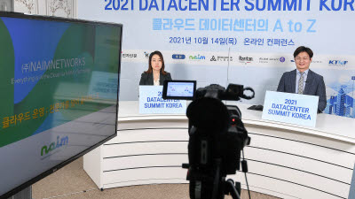 {htmlspecialchars([2021 데이터센터 서밋]디지털 혁신 경쟁력 '데이터센터', SW 기반으로 현대화해야)}