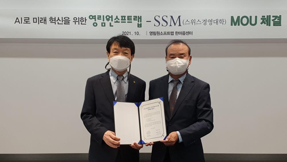 권영범 영림원소프트랩 대표(왼쪽)와 스위스경영대학(SSM)서울 김진호 교수가 MOU 기념 촬영을 하고 있다.