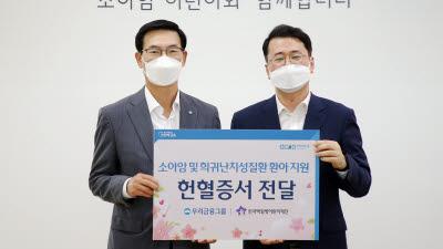 우리금융, 백혈병어린이재단에 헌혈증 500매 기부