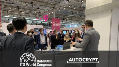 아우토크립트, 'ITS 월드 콩그레스'에서 세계 유일 보안인증 시스템 공개