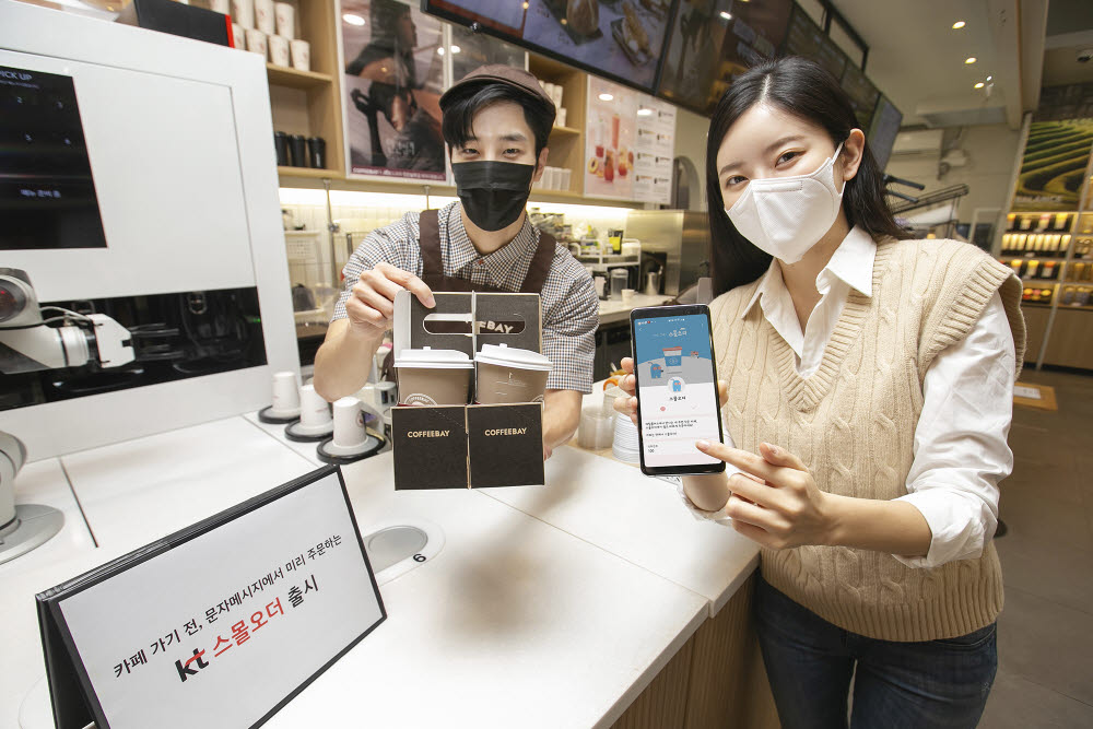 KT '스몰오더' 출시...스마트폰 메시지 기반 비대면 주문 서비스