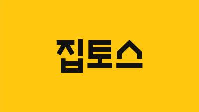 부동산 중개 스타트업 집토스, 서울 청년 주거 지원 캠페인 진행
