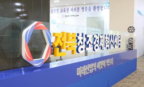 전북창조경제혁신센터.