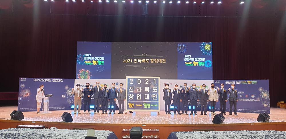 전북창조경제혁신센터는 14일 군산대 아카데미홀에서 2021 전라북도 창업대전 선포식을 개최했다.
