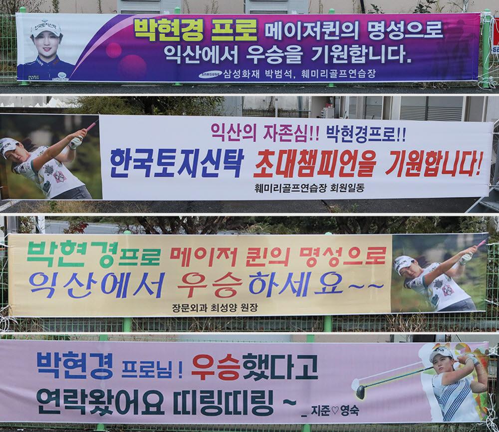 대회장 근처에 익산이 고향인 박현경을 응원하는 플랜카드가 걸려있는 모습. 사진제공=대회조직위