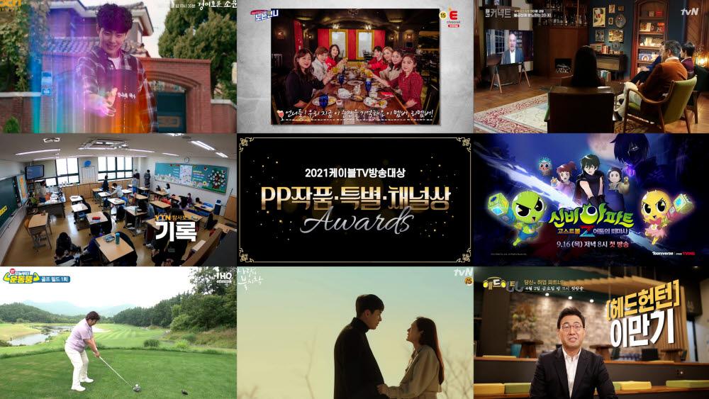 2021 케이블TV 방송대상 PP작품·특별·채널상 수상작