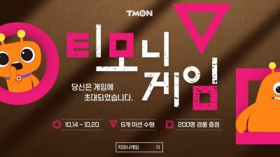 """""""6개 미션 통과하면 경품""""...티몬, '티모니게임' 진행"""
