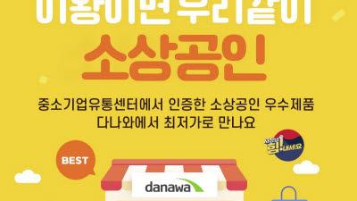 """""""떡볶이, 닭발이 1000원?""""...다나와, 소상공인 우수제품 특가 판매"""