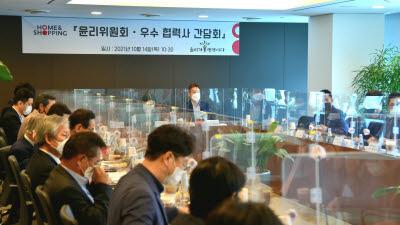 """""""협력사 목소리 직접 듣는다""""...홈앤쇼핑, '우수 협력사 간담회' 개최"""