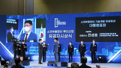 전성호 솔루엠 대표, 부품 자립 성과로 소부장 대통령 표창