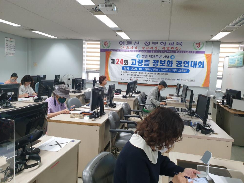 한국복지정보통신협의회가 14일 전국 9개 지부에서 개최한 제24회 고령층정보화경연대회 본선 참가자가 경기도 지부 회의장에서 대회를 치르고 있다.