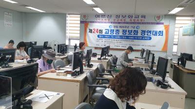한국복지정보통신협의회, 제24회 고령층 정보화 경연대회 '킥오프'