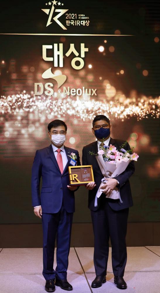 고승범 금융위원장(왼쪽)과 이수훈 덕산그룹 부회장이 14일 개최된 한국IR대상 시상식에서 기념촬영했다.