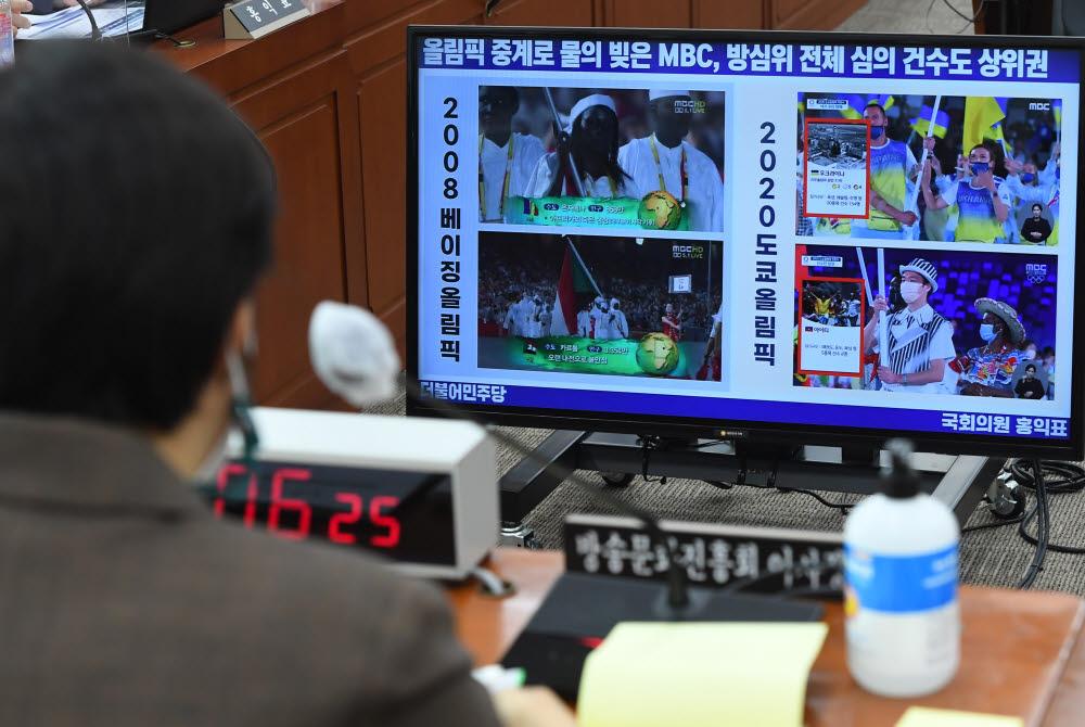 권태선 방송문화진흥회 이사장이 홍익표 더불어민주당 의원이 공개한 올림픽 중계로 물의 빚은 MBC 관련 자료를 바라보며 질의를 듣고 있다.