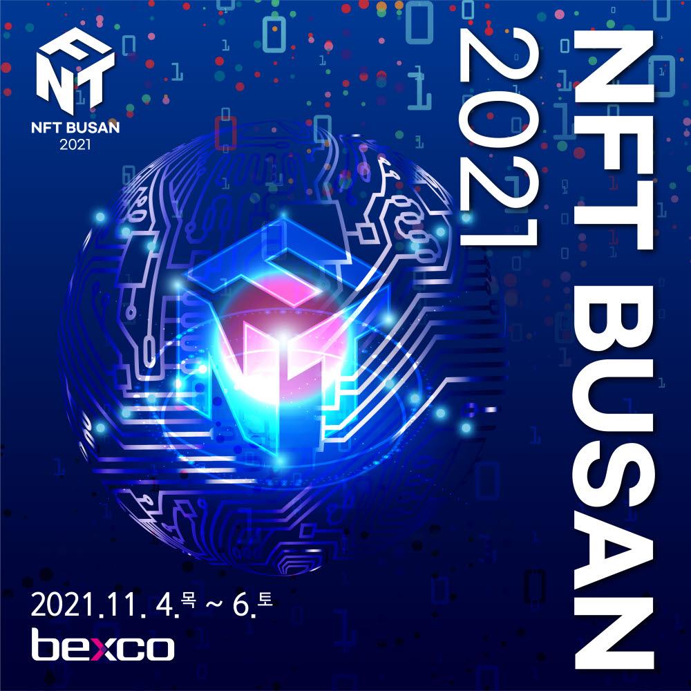 부산블록체인협회, 내달 4일 'NFT BUSAN 2021' 개최