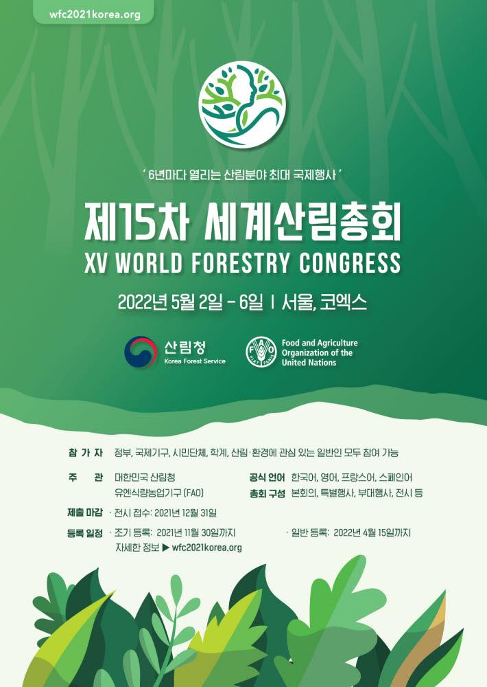 산림청, 세계산림총회 D-200일...내년 5월 2~6일 서울 개최