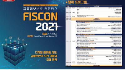금융보안원, 금융정보보호 콘퍼런스 내달 23일 개최