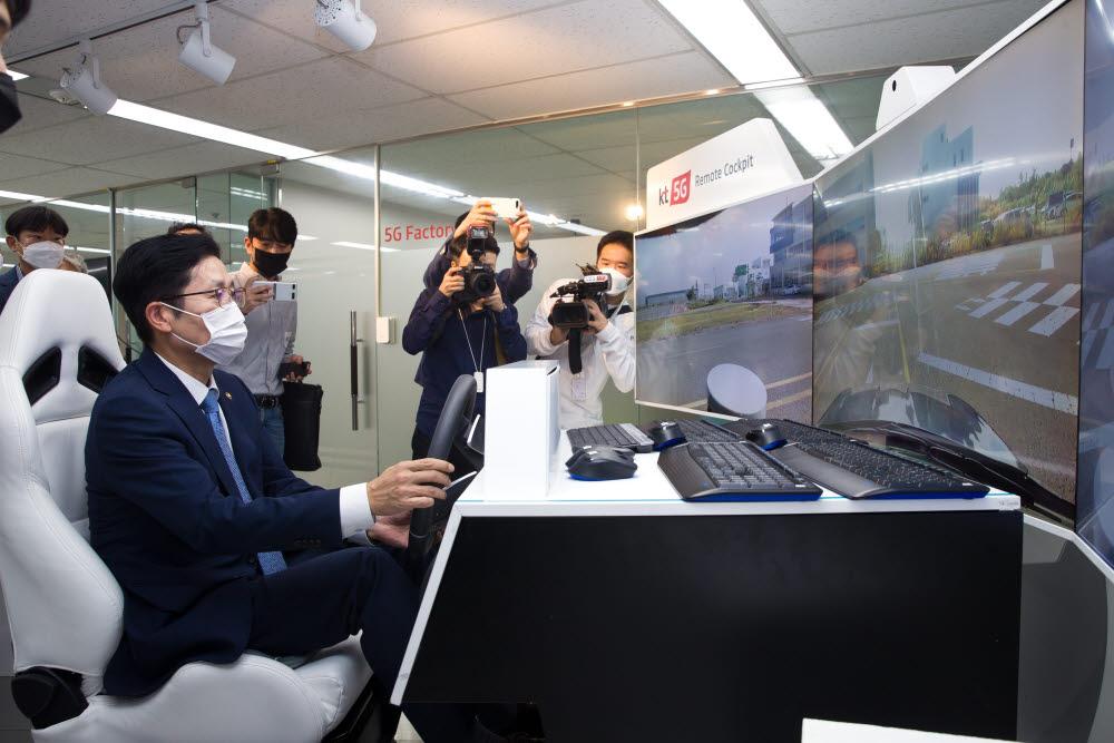 조경식 과기정통부제2차관이 KT연구개발센터에서 5G 기반 원격 주행 서비스를 체험하고 있다.
