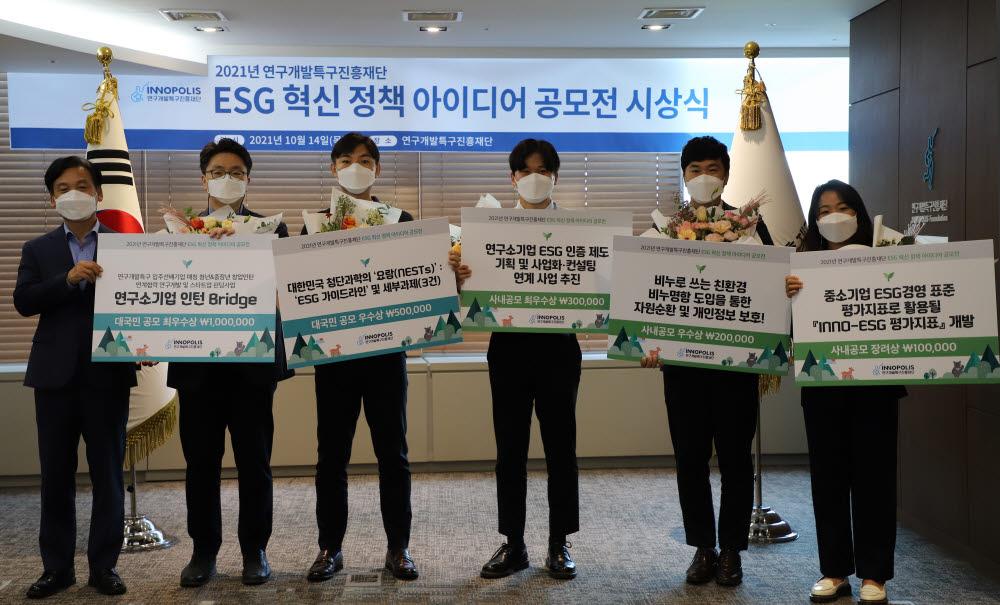 ESG 혁신 정책 아이디어 공모전 단체사진