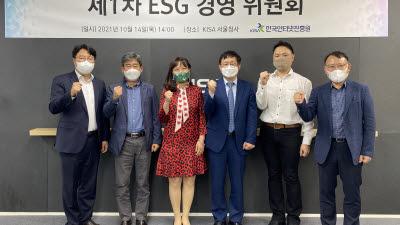 {htmlspecialchars(KISA, 제1차 ESG 경영위원회 개최)}