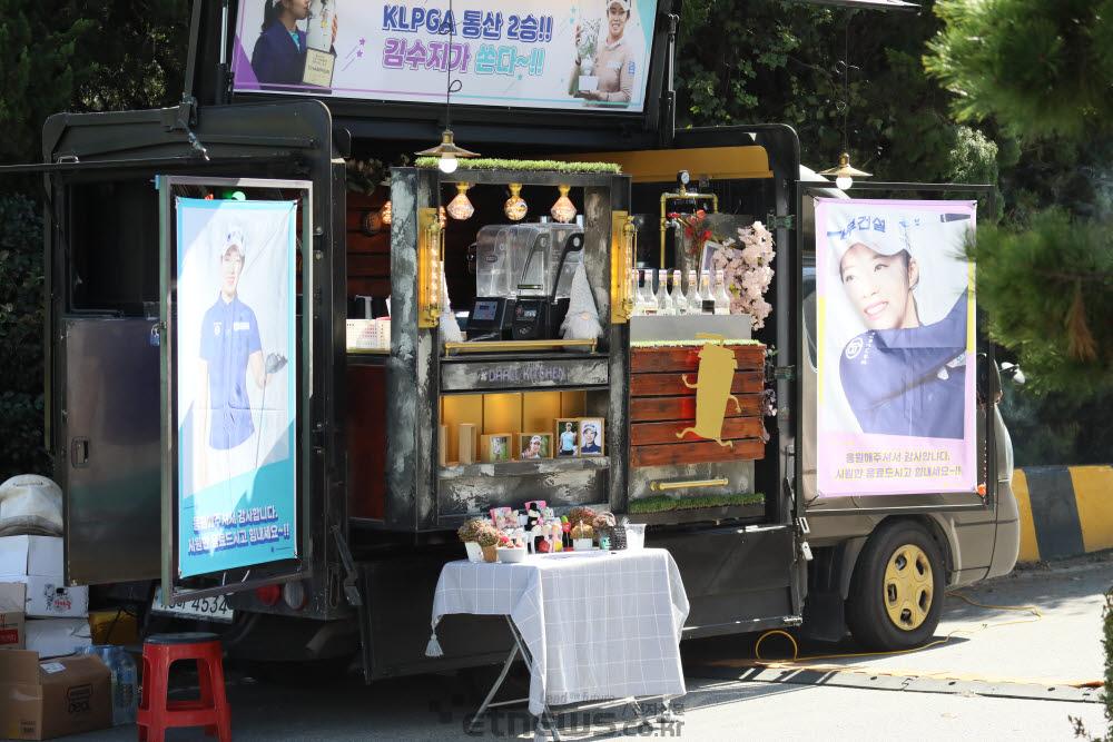 김수지가 대회장에 부른 커피트럭 모습. 사진제공=대회조직위