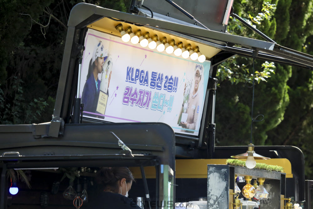 익산=전자신문 손진현