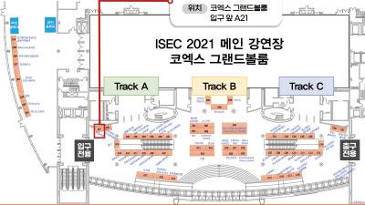 리얼시큐, 'ISEC 2021'에서 '리얼메일' 전시 소개