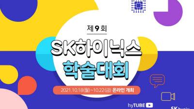{htmlspecialchars(SK하이닉스, 18일부터 5일간 '제 9회 SK하이닉스 학술대회' 개최)}