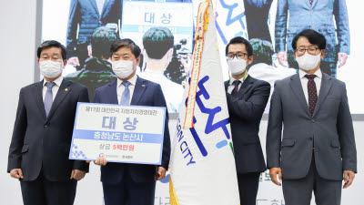 황명선 전국시장군수구청장협의회 회장, '논산형 세일즈 행정' 대통령 표창 수상
