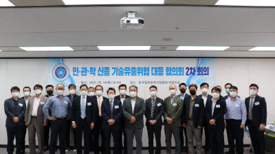 {htmlspecialchars(KISIA, 국정원 등 관계기관과 '신종 기술유출 위협대응 협의회' 개최)}