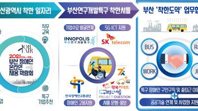 부산연구개발특구, ICT 기반 장애인 교통서비스 '착한셔틀' 도입