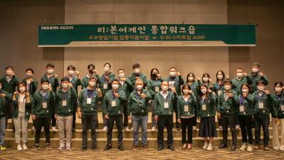광주창조경제혁신센터, '리:본어게인 통합워크숍' 개최