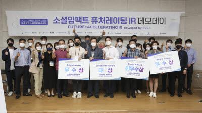 전북창조경제혁신센터, '소셜 임팩트 퓨처레이팅 IR 데모데이' 개최