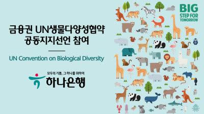 하나은행, UN생물다양성협약 공동지지 선언 참여