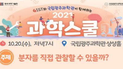 국립광주과학관·GIST, 20일 '10월 과학스쿨' 개최