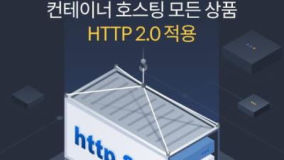 가비아, 컨테이너 호스팅 모든 상품 HTTP 2.0 적용…더 빠르고 안정적인 사이트 운영
