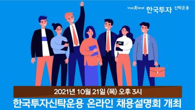 한국투자신탁운용, 오는 23일 온라인 채용설명회 개최