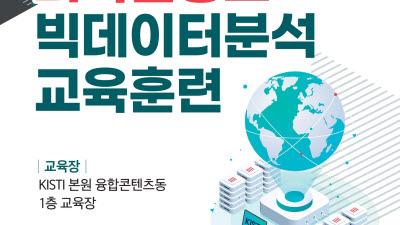 KISTI, 법무부 외국인정보 빅데이터 분석 교육훈련 과정 추진