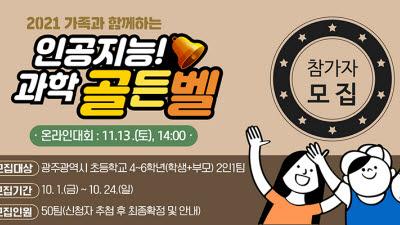 국립광주과학관·광주시 북구, 내달 13일 '가족과 함께하는 AI 과학골든벨' 개최