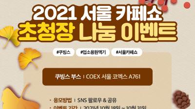 쿠빙스, 2021 서울카페쇼 초청장 나눔 이벤트 실시