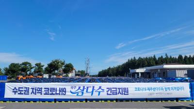 제주개발공사, 수도권 선별진료소에 제주삼다수 20만 병 지원