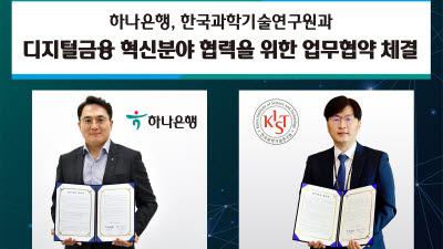 하나은행-KIST, 디지털금융 혁신 업무협약