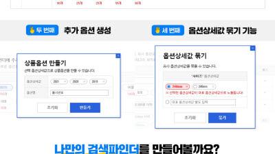 코리아센터 메이크샵, 상품 파인더 탑재한 '다찾다' 쇼핑몰 검색엔진 출시