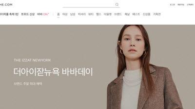 바바더닷컴, 마테크 솔루션 '그루비' 도입…AI 상품추천 서비스 고도화