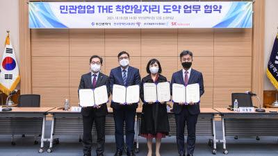 SK텔레콤, '착한셔틀' 부산시 도입