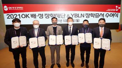 OK배정장학재단, 2021 글로벌 장학증서 수여식
