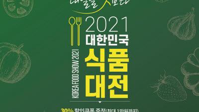 대한민국 식품대전 상품, 오아시스마켓에서 만난다