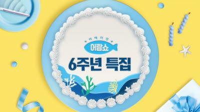 공영쇼핑, '어랍쇼' 6주년 특집방송 진행