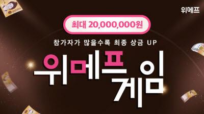 위메프, 온라인 서바이벌 '위메프게임' 개최..최후 1인 최대 2000만원 상금